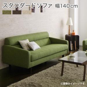 ■4.5倍ポイント■スタンダードソファ【OLIVEA】オリヴィア 幅140cm[00]