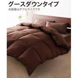 ■5倍ポイント■9色から選べる!羽毛布団 グースタイプ 8点セット ベッドタイプ クイーン[00]