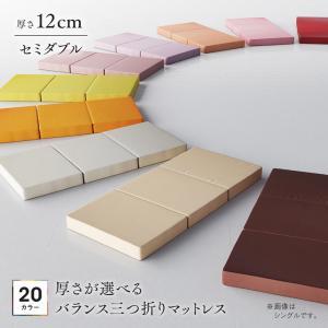 ■5倍ポイント■新20色 厚さが選べるバランス三つ折りマットレス セミダブル 厚さ12cm[4D][00]