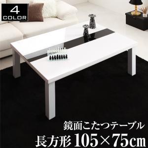 ■7倍ポイント■鏡面仕上げ アーバンモダンデザインこたつテーブル VADIT バディット 長方形(75×105cm)[00]