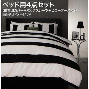 ■5倍ポイント■モダンボーダーデザインカバーリング rayures レイユール ベッド用 ダブル4点セット[00]