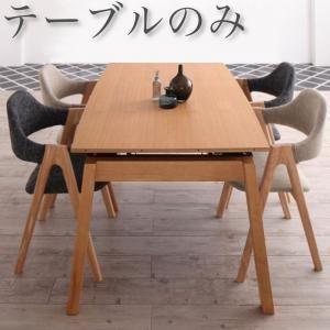 ■5倍ポイント■北欧デザイン スライド伸縮ダイニングセット MALIA マリア ダイニングテーブル W140-240[L][00]