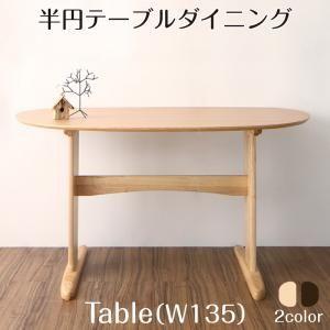 ■4.5倍ポイント■天然木半円テーブルダイニング Lune リュヌ ダイニングテーブル W135[4D][00]