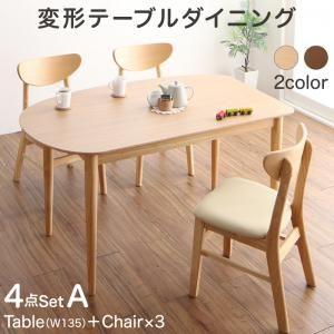 ■4.5倍ポイント■天然木変形テーブルダイニング Visuell ヴィズエル 4点セット(テーブル+チェア3脚) W135[4D][00]