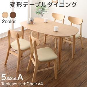 ■5倍ポイント■天然木変形テーブルダイニング Visuell ヴィズエル 5点セット(テーブル+チェア4脚) W135[4D][00]