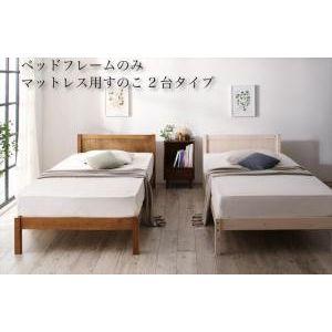 ■5倍ポイント■セットでお買い得 カントリー調天然木パイン材すのこベッド ベッドフレームのみ マットレス用すのこ 2台タイプ シングル[1DS][00]