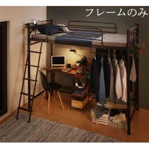 ■5倍ポイント■おしゃれな部屋実現 高さが選べる 棚・コンセント付シンプルロフトベッド ベッドフレームのみ ハイ シングル[1DS][00]