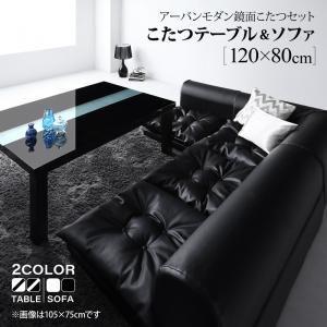 ■5倍ポイント■鏡面仕上げアーバンモダンデザインこたつシリーズ VASPACE ヴァスパス こたつテーブル&ソファ 4尺長方形(80×120cm)[00]