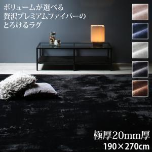■4.5倍ポイント■ボリュームが選べる 贅沢プレミアムファイバーのとろけるラグ gran グラン 極厚20mm厚ウレタン入りタイプ 190×270cm[00]