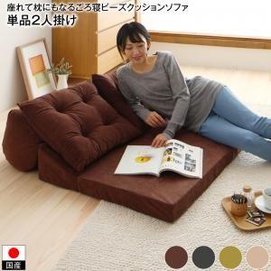 ■6.5倍ポイント■座れて枕にもなるごろ寝ビーズクッションチェア 単品 2P[4D][00]