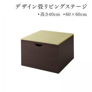 ■5倍ポイント■日本製 収納付きデザイン畳リビングステージ そよ風 そよかぜ 畳ボックス収納 60×60cm ハイタイプ[4D][00]