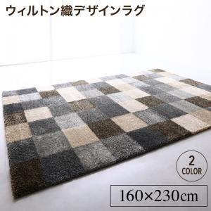■5倍ポイント■ウィルトン織デザインラグ bonur carre ボヌール・カレ 160×230cm[4D][00]