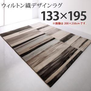 ■4.5倍ポイント■ウィルトン織デザインラグ Fialart フィアラート 133×195cm[1D][00]
