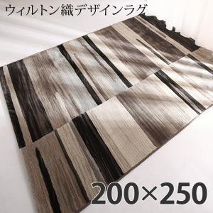 ■4.5倍ポイント■ウィルトン織デザインラグ Fialart フィアラート 200×250cm[1D][00]