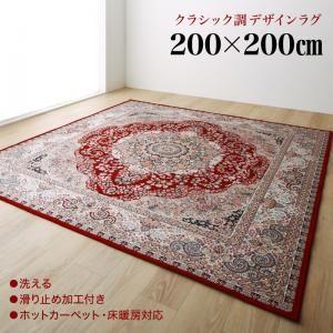 ■4.5倍ポイント■クラシック調デザインラグ Glasflare グラッセフレアー 200×200cm[4D][00]