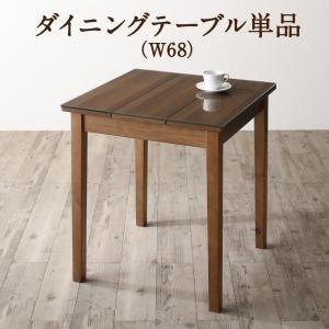 ■4.5倍ポイント■ガラスと木の異素材MIXモダンデザインダイニング Wiegel ヴィーゲル ダイニングテーブル W68 (単品)[00]