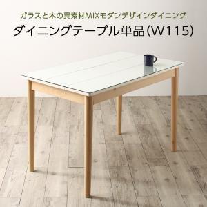 ■4.5倍ポイント■ガラスと木の異素材MIXモダンデザインダイニング Noin ノイン ダイニングテーブル W115 (単品)[00]