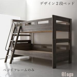 ■5倍ポイント■デザイン2段ベッド GRISERO グリセロ ベッドフレームのみ シングル[4D][00]