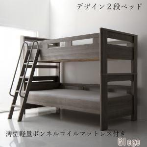 ■5倍ポイント■デザイン2段ベッド GRISERO グリセロ 薄型軽量ボンネルコイルマットレス付き シングル[4D][00]