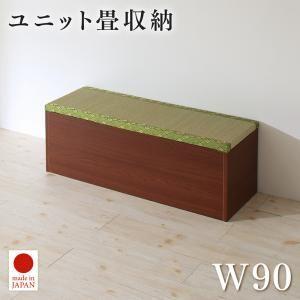 ■5倍ポイント■収納付きユニット畳掘りごたつシリーズ スツール W90 (単品)[00]