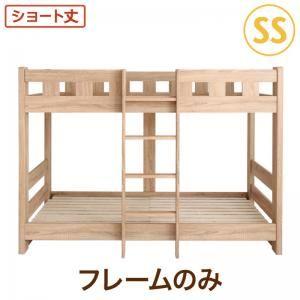 ■5倍ポイント■コンパクト頑丈2段ベッド minijon ミニジョン ベッドフレームのみ セミシングル ショート丈[L][00]