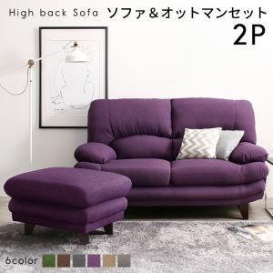 ■6.5倍ポイント■日本の家具メーカーがつくった 贅沢仕様のくつろぎハイバックソファ ファブリックタイプ ソファ&オットマンセット 2P[4D][00]