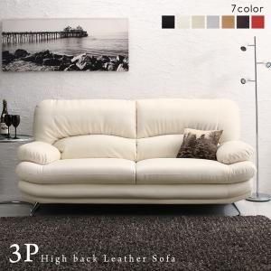 ■8.5倍ポイント■日本の家具メーカーがつくった 贅沢仕様のくつろぎハイバックソファ レザータイプ ソファ 3P (単品)[4D][00]