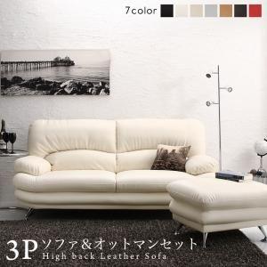 ■4.5倍ポイント■日本の家具メーカーがつくった 贅沢仕様のくつろぎハイバックソファ レザータイプ ソファ&オットマンセット 3P[4D][00]
