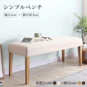 ■5倍ポイント■天然木と自然なカラー クッション材入り シンプルベンチ Natul ナチュル 2P[00]