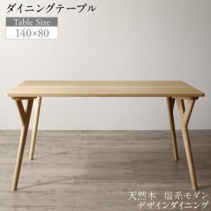 ■7倍ポイント■天然木 塩系モダンデザインダイニング NOJO ノジョ ダイニングテーブル W140[00]