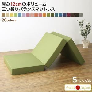 ■4.5倍ポイント■厚み12cmのボリューム三つ折りバランスマットレス シングル 厚さ12cm[4D][00]
