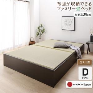 ■4.5倍ポイント■日本製・布団が収納できる大容量収納畳連結ベッド 陽葵 ひまり ベッドフレームのみ 洗える畳 ダブル 29cm[4D][00]