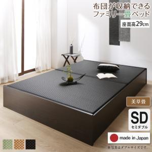 ■4.5倍ポイント■日本製・布団が収納できる大容量収納畳連結ベッド 陽葵 ひまり ベッドフレームのみ 美草畳 セミダブル 29cm[4D][00]