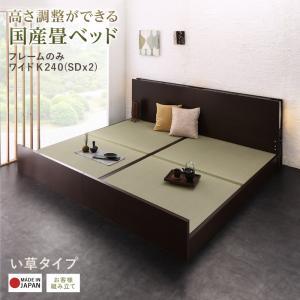 ■4.5倍ポイント■高さ調整できる国産畳ベッド LIDELLE リデル い草 ワイドK240(SD×2)[4D][00]