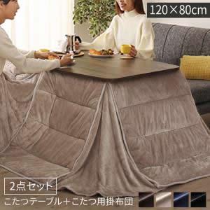 ■4.5倍ポイント■暮らしに合わせてテーブルも布団も高さ調節できる年中快適こたつ Sinope FK シノーペ エフケー こたつ2点セット(テーブル+掛布団) 4尺長方形(80×120cm)[00]