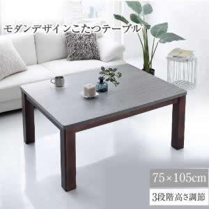 ■4.5倍ポイント■コンクリート調モダンデザインこたつテーブル Mortarete モルタリート 長方形(75×105cm)[00]