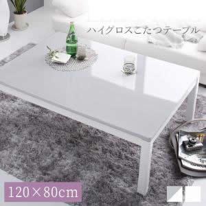 ■4.5倍ポイント■ハイグロス鏡面モダンデザインこたつテーブル MONOLIGHT モノライト 4尺長方形(80×120cm)[00]
