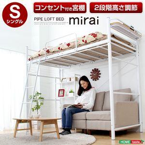 ■5倍ポイント■ロフトパイプベッド ミライ-mirai- [CK] 【代引不可】 [03]