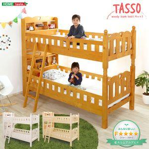 ■5倍ポイント■耐震仕様のすのこ2段ベッド【Tasso-タッソ-】(ベッド すのこ 2段)【代引不可】 [03]