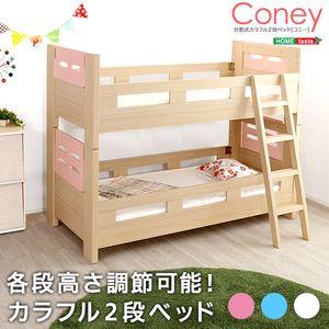 ■5.5倍ポイント■高さ調節可能な2段ベッド【Coney-コニー-】(2段 カラフル 高さ調整)【代引不可】 [03]