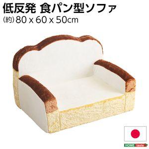 ■6.5倍ポイント■食パンシリーズ(日本製)【Roti-ロティ-】低反発かわいい食パンソファ【代引不可】 [03]