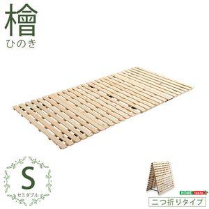 ■4.5倍ポイント■すのこベッド二つ折り式 檜仕様(シングル)【涼風】【代引不可】 [03]