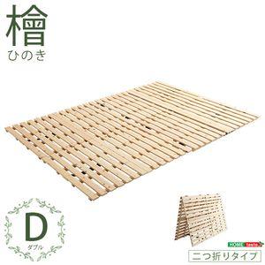 ■4.5倍ポイント■すのこベッド二つ折り式 檜仕様(ダブル)【涼風】【代引不可】 [03]