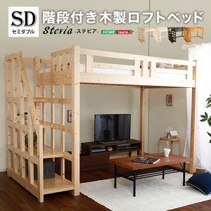 ■5倍ポイント■階段付き 木製ロフトベッド セミダブル[L]【代引不可】 [03]