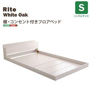 ■4.5倍ポイント■デザインフロアベッド Sサイズ 【Rite-リテ-】 フレーム単品【代引不可】 [03]