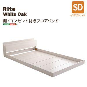 ■4.5倍ポイント■デザインフロアベッド SDサイズ 【Rite-リテ-】 フレーム単品【代引不可】 [03]