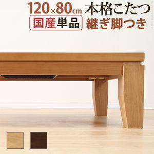 ■5倍ポイント■モダンリビングこたつ ディレット 120×80cm こたつ テーブル 長方形 日本製 国産継ぎ脚ローテーブル【代引不可】 [11]