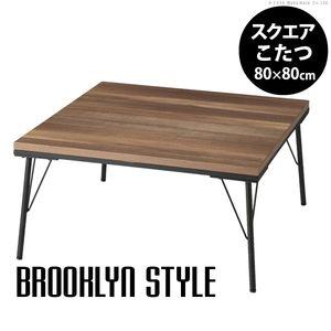 ■4.5倍ポイント■古材風アイアンこたつテーブル 〔ブルックスクエア〕 80x80【代引不可】[11]
