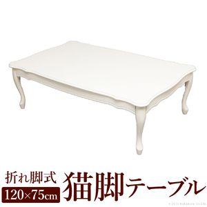■5倍ポイント■テーブル ローテーブル 折れ脚式猫脚テーブル〔リサナ〕120×75cm 折りたたみ 折り畳み 猫足 ホワイト 白 座卓【代引不可】 [11]