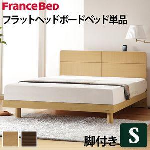 ■5倍ポイント■フランスベッド 収納付きフラットヘッドボードベッド 〔オーブリー〕 レッグタイプ シングル ベッドフレームのみ【代引不可】 [11]